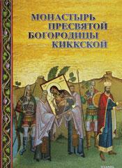 Монастырь Пресвятой Богородицы Киккской
