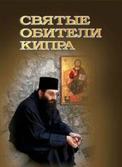 Святые обители Кипра