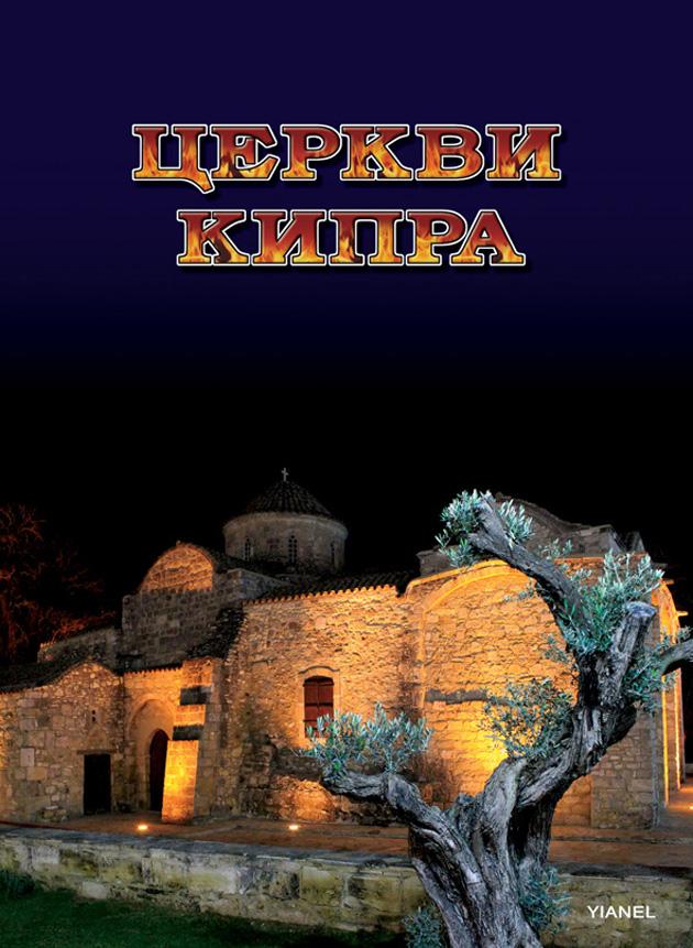 Церкви Кипра, Никосия: «Yianel», 2012 - 192 с. (1/6)