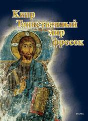 Кипр. Таинственный мир фресок, Никосия: «Yianel», 2010 – 164 с. (1/6)