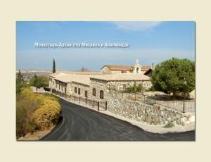 Монастырь Архангела Михаила в Анальондас