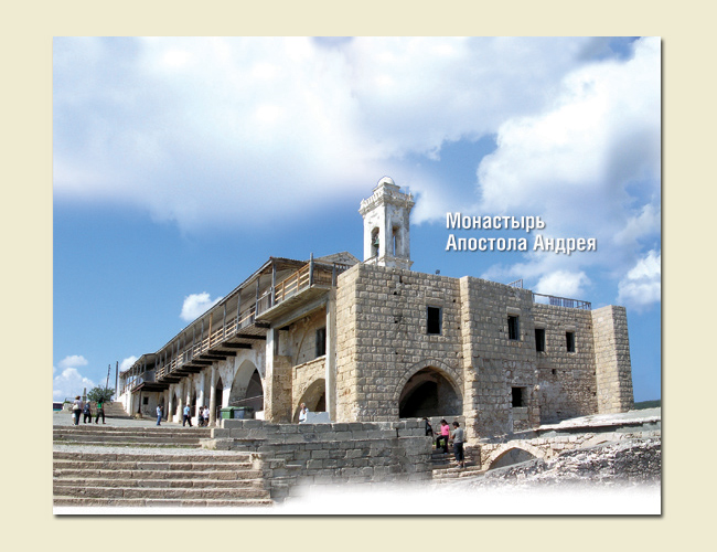 Святые обители Кипра, Никосия: «Yianel», 2007 - 164 с. (4/6)