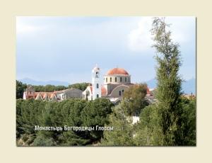 Монастырь Пресвятой Богородицы Глоссы