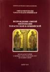 Брошюра «Возрождение Святой Митрополии Тамасосской и Оринийской»