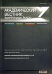 Научный журнал «Академический вестник УралНИИпроект РААСН» (N 2, 2011)