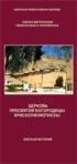 Буклет «Пещерная обитель Пресвятой Богородицы Хрисоспилиотиссы»