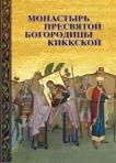 Третье, издание (переработанное и дополненное) книги «Монастырь Пресвятой Богородицы Киккской» на русском языке