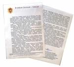 Письмо Архиепископа Львовского и Галицкого Августина
