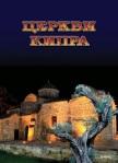 Книга Светланы Победимской «Церкви Кипра»