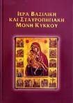 Второе издание книги на греческом языке «Монастырь Пресвятой Богородицы Киккской»