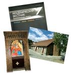 Статья «Церковь Панагии Кафолики в Пелендри» (Кипр)