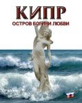 Второе издание книги «Кипр – остров богини любви»