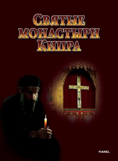 «Святые монастыри Кипра». Никосия: «Yianel», 2013 – 196 с. (1/6)