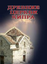 Древние церкви Кипра. Никосия: «Yianel», 2008 – 164с.