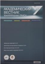 Предложение издательству «Yianel» о научном сотрудничестве