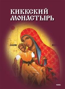 """Киккский монастырь. Никосия: """"Yianel """", 2015 – 168 с."""