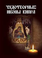 Чудотворные иконы Кипра. Никосия: «Yianel», 2017 – 200 с.