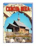 Первая книга на русском языке о Православной культуре Кипра (2002 г.)