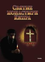 Книга «Святые монастыри Кипра», 2013 г.