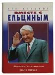 Книга Льва Суханова «Вместе с Ельциным» (1994 г.)