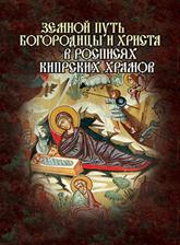 Земной путь Богородицы и Христа в росписях кипрских храмов.