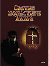 Святые монастыри Кипра.