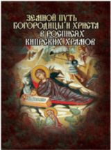 С. Победимская. Земной путь Богородицы и Христа в росписях кипрских храмов